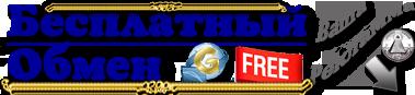 Система обмена показами, бесплатная раскрутка сайта, обмен посещениями